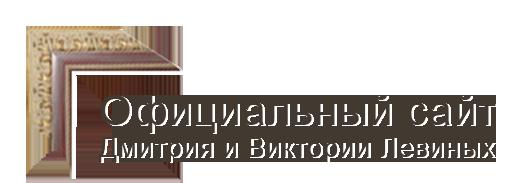 Галерея Дмитрия и Виктории Левиных